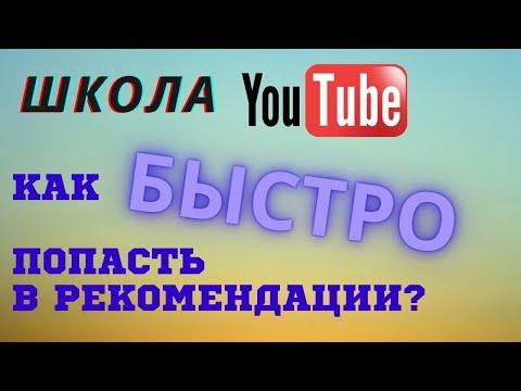 Как правильно загрузить видео Школа по Youtube Как попасть в рекомендации Ютуб