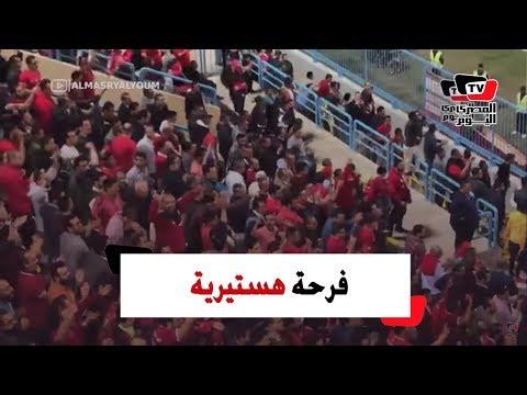 فرحة هستيرية لجماهير «الأهلي» عقب إحراز الهدف الأول بمرمى «المقاصة»