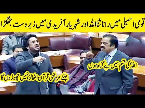 Rana Sanaullah VS Shehryar Afridi | National Assembly  | 14 January 2020 | Top Pakistani News