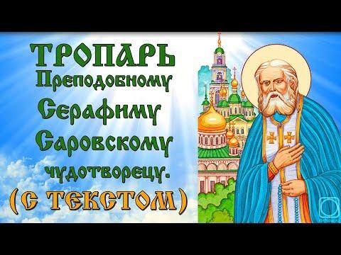 Тропарь Серафиму Саровскому аудио молитва с текстом и иконами