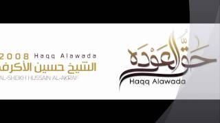 صباح الخير ياجاري - الشيخ حسين الاكرف تحميل MP3