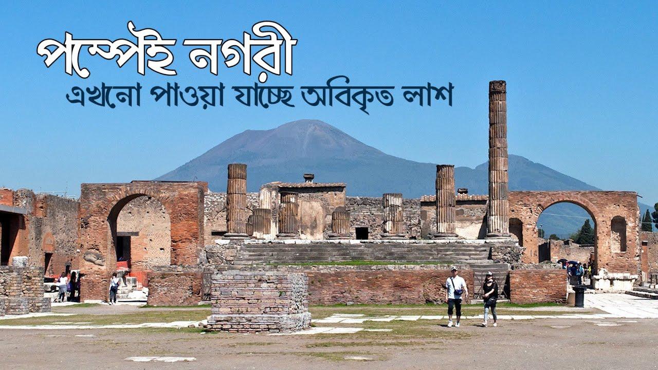 আগ্নেয়গিরির অগ্নি লাভার নিচে বিলীন হওয়া শহর পম্পেই || History of The Lost City of Pompeii