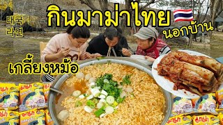 EP.291 Husband and mother, eat Thai ramen for the first time. With a great outside atmosphere