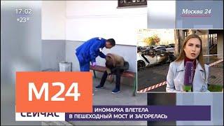 Мерседес влетел в надземный пешеходный переход и загорелся - Москва 24