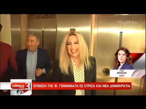 Επίθεση της Φ. Γεννηματά σε ΣΥΡΙΖΑ και Νέα Δημοκρατία | 26/02/19 | ΕΡΤ