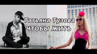 Чтобы жить. Клип. Таня Тузова живая кукла Русская Барби. Премьера 2018