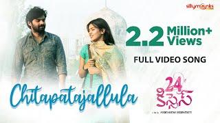 Chitapatajallula Full Video Song | 24 Kisses Songs | Adith, Hebah Patel | AyodhyaKumar Krishnamsetty