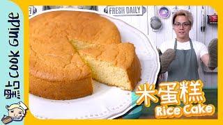 【無麩質】米蛋糕🍰 無麵粉都做到蛋糕! [Eng Sub]