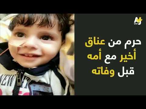 طفل يمني يفارق الحياة في مستشفى أمريكي وقانون حظر السفر حرم أمه من وداعه رغم كل التوسلات..