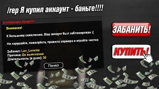 КУПИЛ РАНДОМ АККАУНТ ЗА 15 РУБЛЕЙ - GTA CRMP AMAZING RP