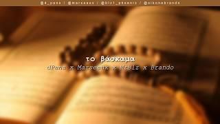 dPans x Marseaux x MrBlz x Brando - Το Βάσκαμα | #WNCfam