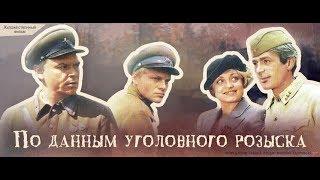 """Актёры фильма """" По данным уголовного розыска """"  Как изменились и ушедшие"""