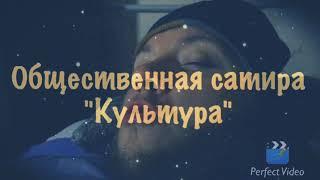 """Общественая сатира """"Культура"""""""