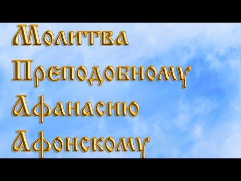 Молитва Преподобному Афанасию Афонскому .