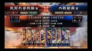三国志大戦4鼓舞呂姫vs白銀バラ