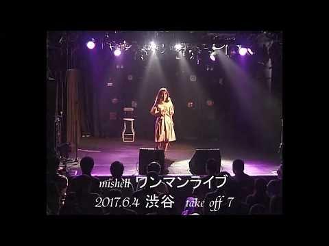 来年の夏も/ZARD cover by mishell in SHIBUYA take off 7