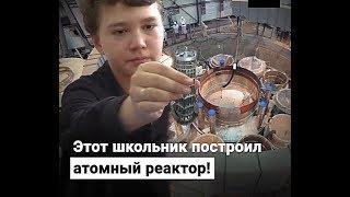 Школьник собрал из детского конструктора модель атомного реактора
