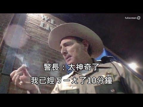 痛恨大麻的警長生平首度呼麻,結果對大麻徹底改觀