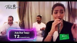 اغاني طرب MP3 المشتركة ريما محمد - المرحلة الثالثة تحميل MP3