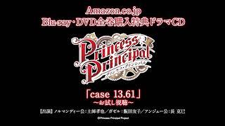 お試し視聴『プリンセス・プリンシパル』Amazon.co.jp.Blu-ray・DVD全巻購入特典ドラマCD