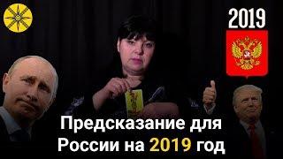 Что будет с Россией в 2019 году?
