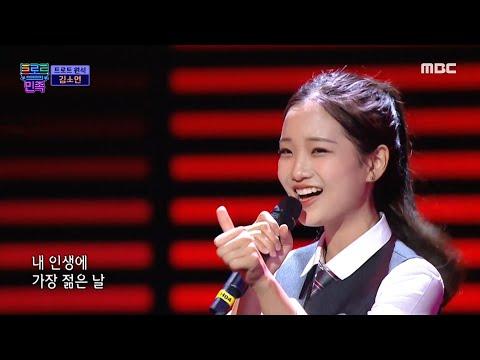 [트로트의 민족] 트로트 원석 김소연 - <나이야 가라> ♬ MBC 201023 방송