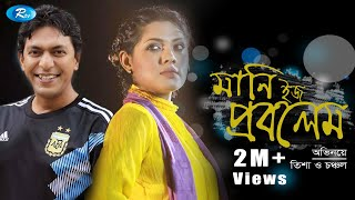 Money is Problem | মানি ইস প্রব্লেম | Chanchal | Tisha | Ejaz | Mishu | Bangla Telefilm | Rtv Drama