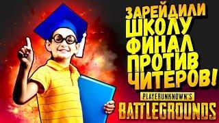 ЗАРЕЙДИЛИ ШКОЛУ! - ФИНАЛ ПРОТИВ ЧИТЕРОВ! - Battlegrounds #37