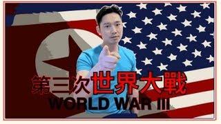 今日freestyle:第三次世界大戰2 之《讓核彈飛》
