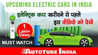 UPCOMING ELECTRIC CARS IN INDIA   MUST WATCH VIDEO   PRICE   RANGE