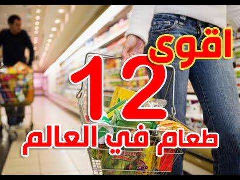أقوى 12 طعام يمد الجسم بالصحة في العالم!