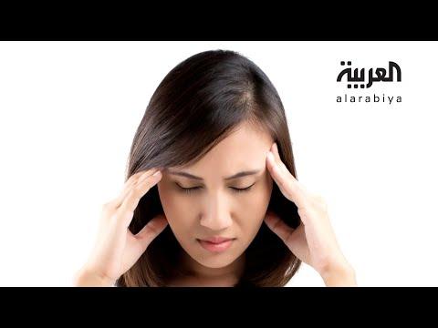 العرب اليوم - شاهد: تعرّف على طريقة تحديد أسباب الصداع