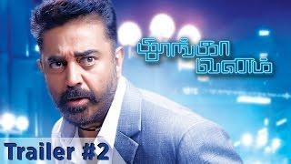 Thoongavanam - Trailer 2