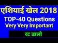 एशियाई खेल 2018 TOP 40 Questions of asian games 2018 all about asian games