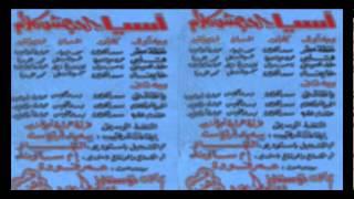 تحميل اغاني Asya - Khod 3einy / آسيا - خد عيني MP3