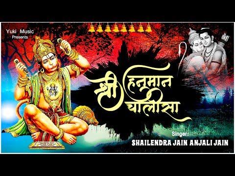Hanuman Chalisa By Shailendra Bhartti   Jai Hanuman Gyan Gun Sagar