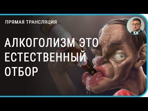Метод кодирования от алкоголизма по методу довженко