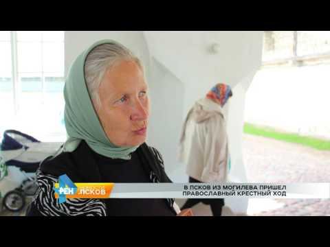 Новости Псков 06.07.2017 # Крестный ход из Могилева пришел в Псков