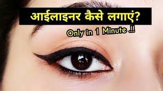 HOW TO APPLY PERFECT WINGED EYELINER   EASY WAY TO APPLY EYELINER