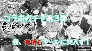 【シノマス】Fateコラボガチャ第3弾 我、有償石ゾーンに突入す!【シノビマスター 閃乱カグラ NEW LINK】