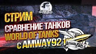 СТРИМ-СРАВНЕНИЕ ТАНКОВ World of Tanks от Near_You и Amway921!