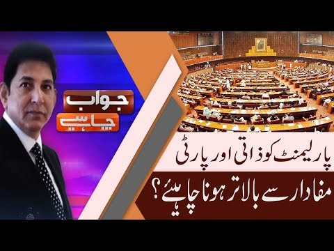 Jawab Chahye | Analysis on PTI's Government Performance | 27 Nov 2018 | 92NewsHD