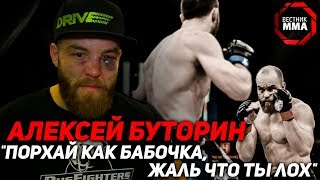 """Алексей Буторин - """"Порхай как бабочка, жаль что ты лох"""""""