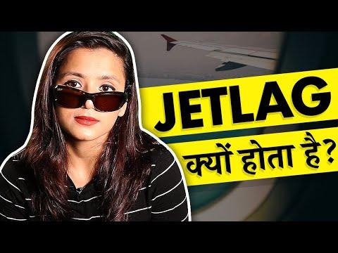 Jet lag kya hota hai? | What is jet lag? (In Hindi)