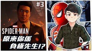 原來你係負極先生!? | Spider-Man! #3