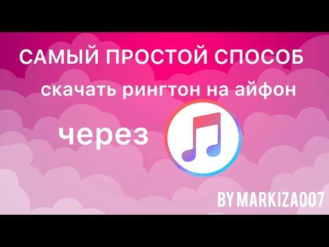 САМЫЙ ПРОСТОЙ СПОСОБ скачать рингтон на iphone через iTunes