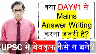 Mains Answer Writing ki Pipudi DAY#1 se बजानी है की नही? Misguided UPSC Aspirants' FAQ#1