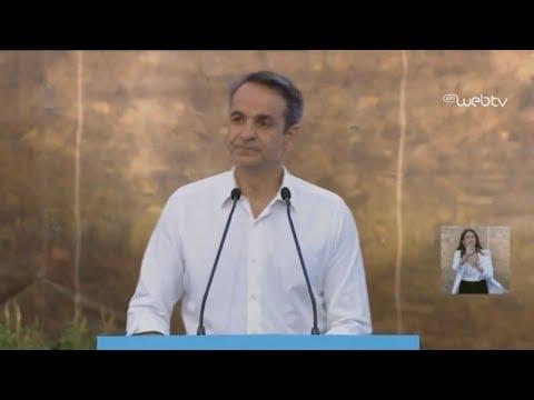 Κ. Μητσοτάκης: Η Ν.Δ συνδέει την ανάπτυξη με τις αυξήσεις των μισθών