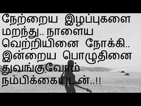 Motivational Words In Tamil
