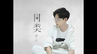 胡夏 Hu Xia〈同類〉